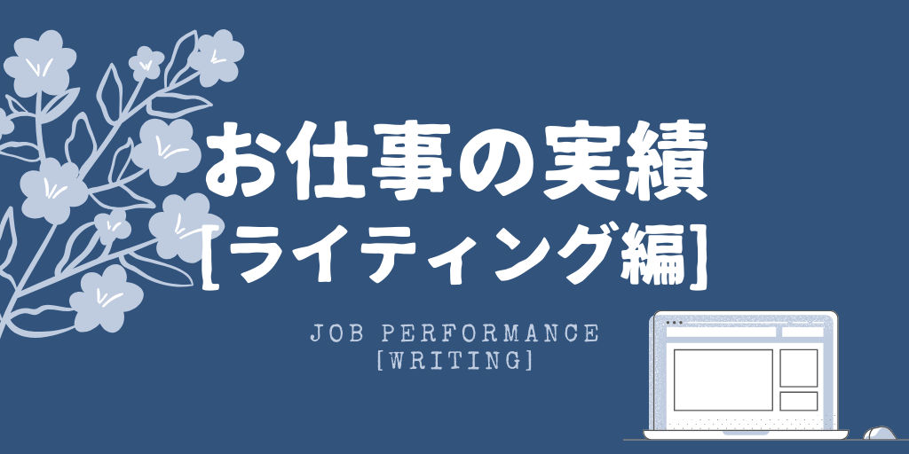 Job performance writing